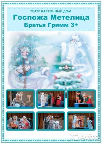 """Новогодняя сказка """"Госпожа Метелица"""", источник фото: https://www.avito.ru/sankt-peterburg"""