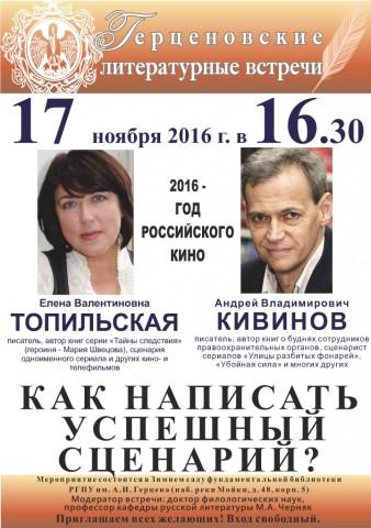 Герценовские литературные встречи: Е.Топильская и А.Кивинов, источник фото: http://lib.herzen.spb.ru/news/show/232