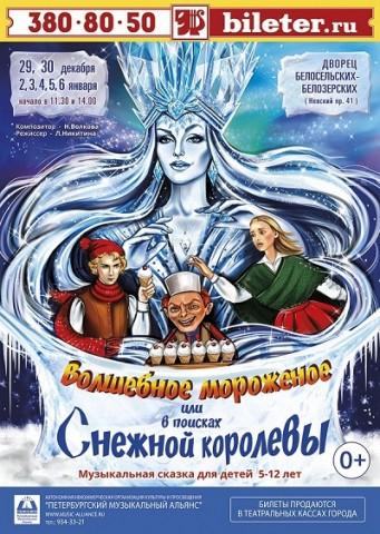 Волшебное мороженое или в поисках Снежной Королевы, источник фото: http://siverskiy-net.ru/afisha/211-volshebnoe-morozhenoe-ili-v-poiskakh-snezhnoj-korolevy