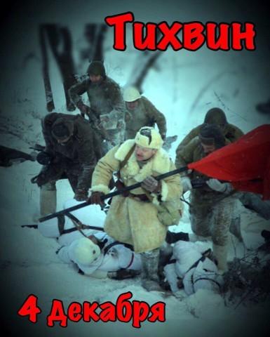 За Ленинград! Тихвин освобожден! Источник фото: https://vk.com/zaleningrad