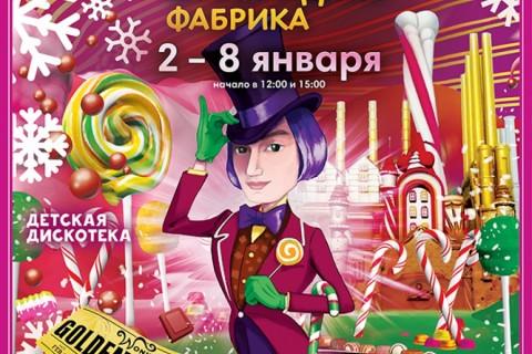 """Рождественский 3D мюзикл """"Чарли и шоколадная фабрика"""", источник фото:  http://summerpalace.ru/events/charli-i-shokoladnaya-fabrika/"""