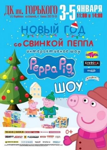 """Интерактивное музыкальное шоу """"Новый год со Свинкой Пеппа!"""", источник фото: http://www.gorkogo.spb.ru/playbill/663/"""