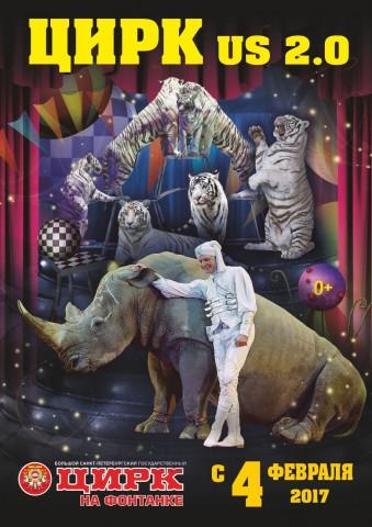 """Премьера цирковой программы """"ЦиркUS 2.0"""", источник фото: http://www.circus.spb.ru/ru/programma/programma-cirka-na-fontanke/?utm_source=kudago&utm_medium=cpm&utm_campaign=display"""