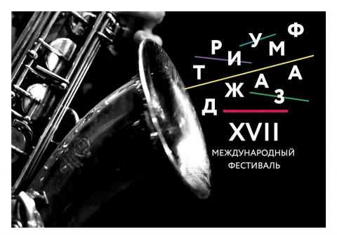 """XVII международный фестиваль """"Триумф Джаза"""", источник фото: https://vk.com/jazztriumph"""