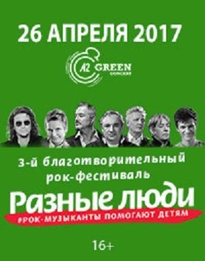 """Благотворительный фонд """"Разные Люди"""", источник фото: http://muzbilet.ru/event/288413"""
