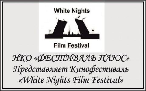"Фестиваль ""White Nights Film Festival"" в Петербурге, источник фото: https://www.kinoafisha.info/news/8328554/"