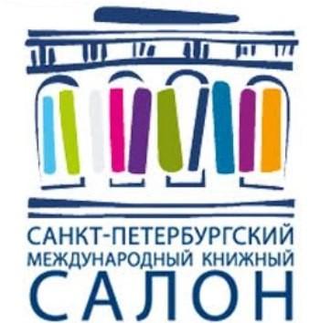 Санкт-Петербургский Международный Книжный Салон, источник фото: https://vk.com/spbbooksalon