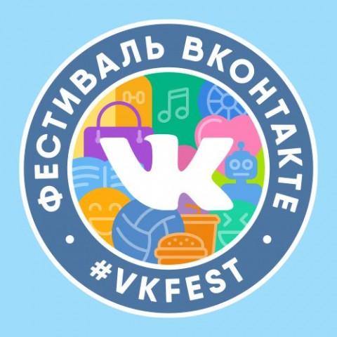 VK Fest 2017 в Санкт-Петербурге, источник фото: http://www.radiorecord.ru/news/3288382-vk_fest_2017/