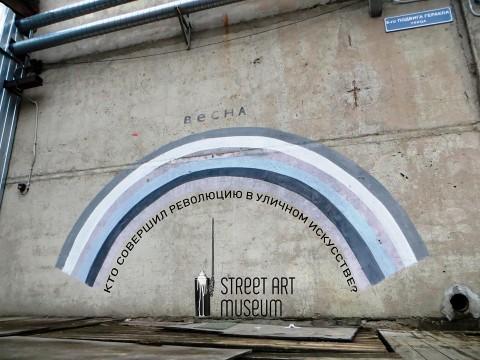 Музей Уличного Искусства, источник фото: https://www.facebook.com/StreetArtMuseum/