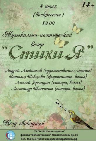 """Музыкально-поэтический концерт """"СтихиЯ"""", фото из ВК"""