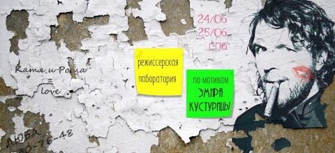 Режиссерская лаборатория эскизов по мотивам творчества Эмира Кустурицы