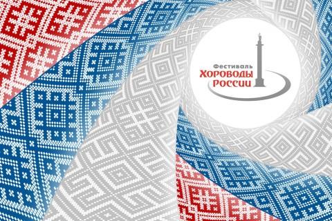 Фестиваль ХОРОВОДЫ РОССИИ