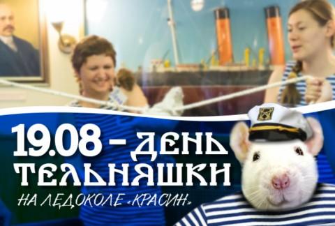 """На ледоколе """"КРАСИН"""" будет проводиться День тельняшки"""