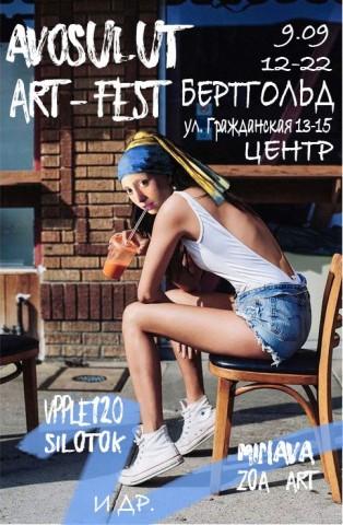 AVOSULUT Art-Fest |СПБ| Сентябрь