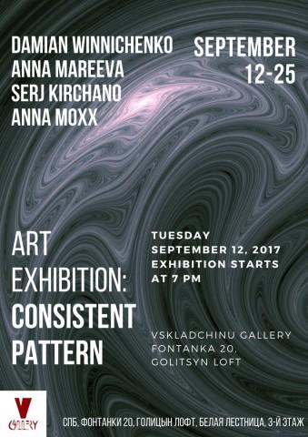 "Выставка ""Consistent pattern"""