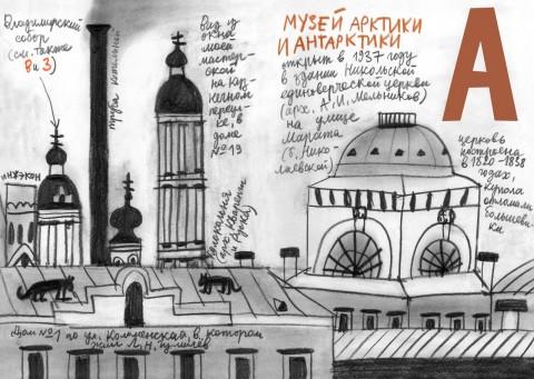 Петербургская азбука Александра Флоренского, одного из участников выставки. Источник фото: https://vk.com/event57285321