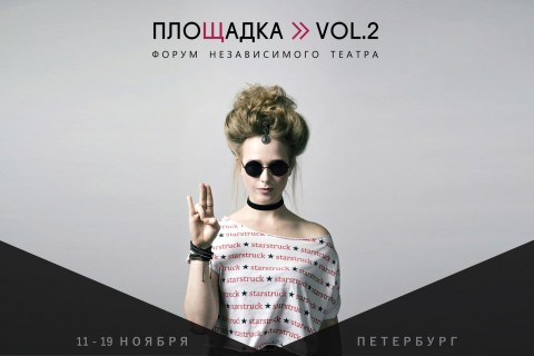 "Форум независимого театра ""Площадка vol.2"""