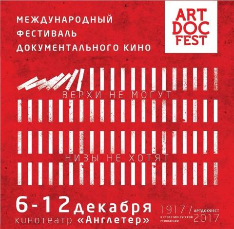 Международный фестиваль документального кино АРТДОКФЕСТ