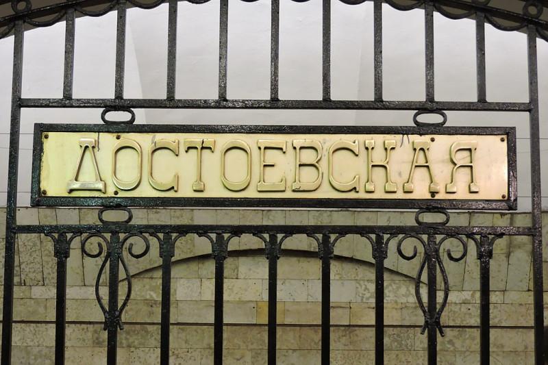 """Название станции """"Достоевская"""" на ажурной решётке. Monoklon"""