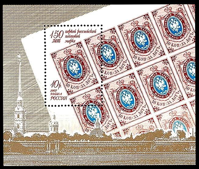 Блок России, посвящённый 150-летию первой российской марки, 2007 г. Фото: Andrei Sdobnikov (Wikimedia Commons)