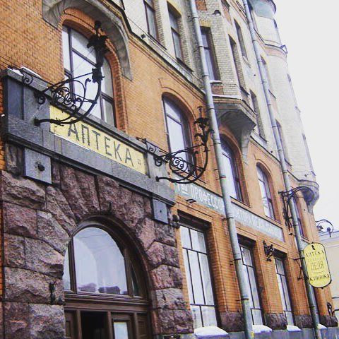 Аптека Доктора Пеля. Фото: vk.com/aptekapelya