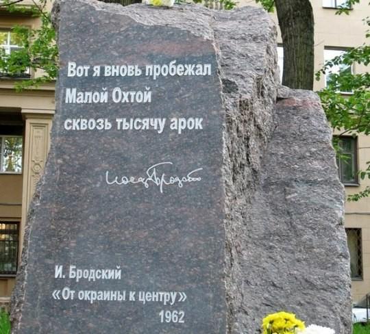 Памятник» Бродскому