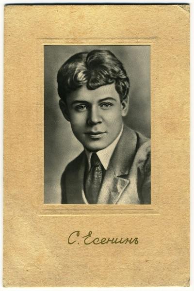 Портрет и автограф Есенина на паспарту, 1923 год, истопник фото:  Wikimedia Commons, Автор: Комбинат изопродукции № 2