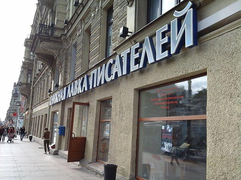 КНижная лавка писателей. Автор: Olgvasil, Wikimedia Commons