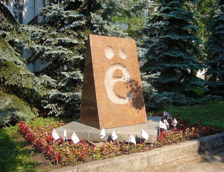 "Памятник букве ""ё"". Фото: Oblam"