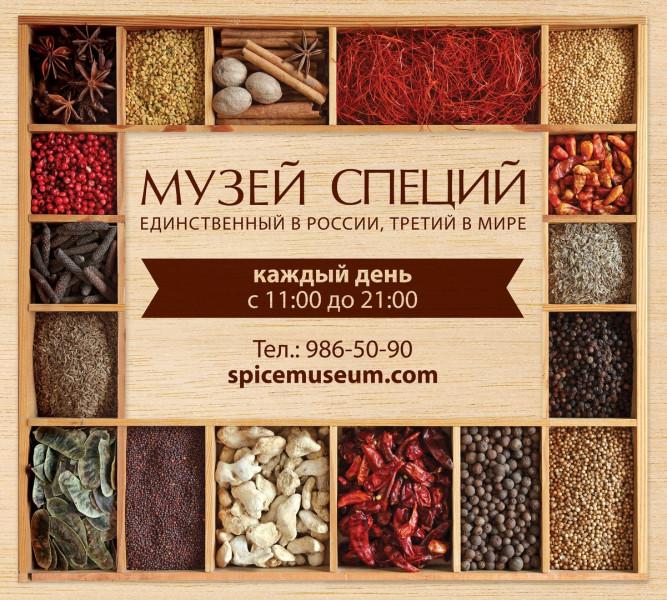 Музей Специй. Фото: https://vk.com/spicemuseum