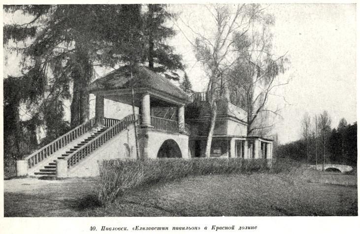 Павильон Елизаветин в Павловском парке, 1939 г. Фото: citywalls.ru