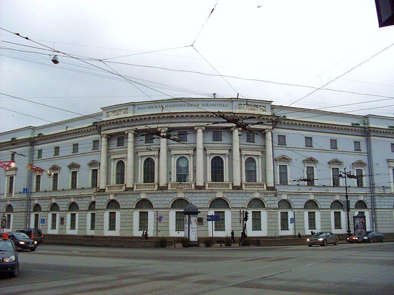 Российская национальная библиотека. Автор фото: Skydrinker (Wikimedia Commons)