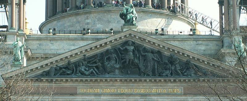 """Северный фронтон. """"Воскресение Христа"""", источник фото: Wikimedia Commons, Автор: User:LoKi"""
