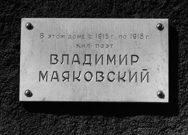 Табличка с надписью на доме на Маяковской ул., 52