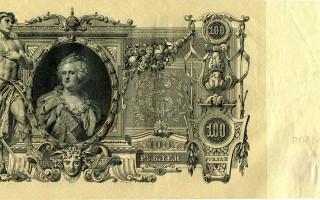 100 рублей. Источник: Wikimedia Commons