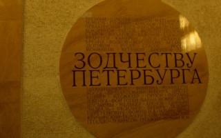 """Памятный знак """"Зодчеству Санкт-Петербурга"""", напротив   выхода на поверхность. Фото: Dinamik"""