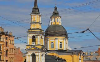 Санкт-Петербург, Россия. Церковь св. Симеона и Анны. Фото:  A.Savin (Wikimedia Commons · WikiPhotoSpace)