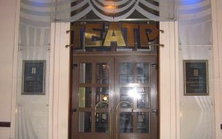 Театр марионеток имени Е. С. Деммени. Автор: Peterburg23, Wikimedia Commons