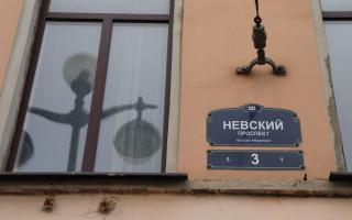 Фото: Петербургский дневник