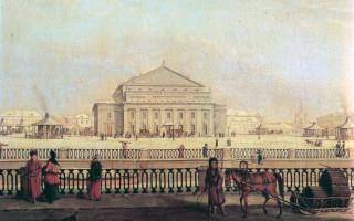 Большой театр. Фото: Johann Georg Meyr. Источник: Wikimedia Commons