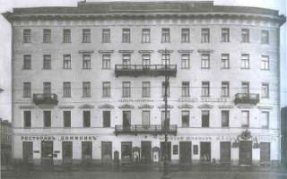 """Кафе """"Доминик"""" ранее 1917 г."""