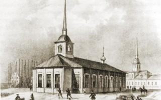 Первая Исаакиевская церковь в Санкт-Петербурге. Литография с рисунка Огюста Монферрана, источник фото: Wikimedia Commons