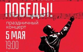 """Акция """"Музыка Победы"""", источник фото: https://vk.com/kulturaryadom"""