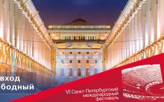 """VI Санкт-Петербургский международный фестиваль """"Опера – всем"""""""