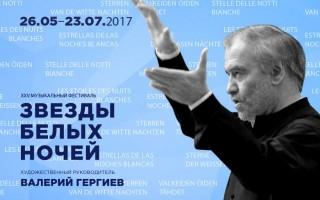 """XXV музыкальный фестиваль """"Звёзды белых ночей"""", фото из ВК"""