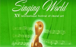 """Международный фестиваль """"Поющий мир"""", источник фото: https://vk.com/club11323633"""