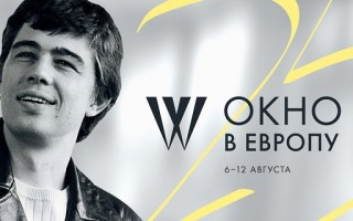 Постер фестиваля, источник фото: https://ok.ru/vyborg