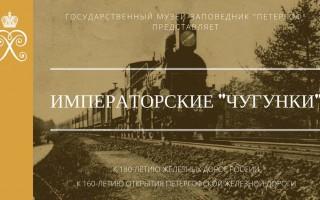 """Императорские """"чугунки"""". Выставка в Верхнем саду Петергофа"""