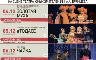 Севастопольский академический русский драматический театр им. А. В. Луначарского