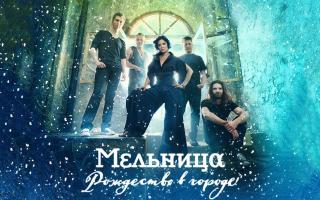 """""""Мельница"""" — Рождество в городе"""